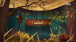 Dar El Ghezlane S1 - Ep 1 - دار الغزلان الموسم الأول الحلقة