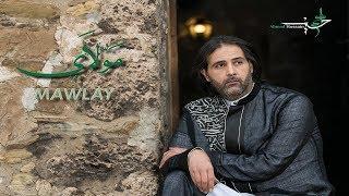 مولاي - احمد حسين - فيديو كليب - Official Music  Video   Mawlay - Ahmad Hussain