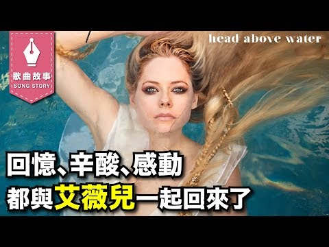 I've accepted the death. Story Behind Avril Lavigne - Head Above Water