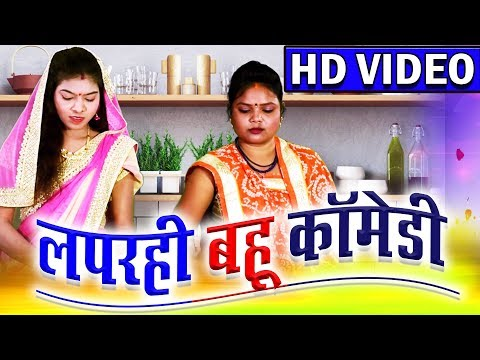 Xxx Mp4 लपरही बहु छत्तीसगढ़ी कॉमेडी Laparhi Bahu Chhattisagrhi Comedy Cg Funny HD Video2018 AVM STUDIO RAIPUR 3gp Sex