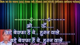 bade bewafa hain ye hushna wale (2 Stanzas) Demo Karaoke With Hindi Lyrics (By Prakash Jain)