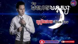បីសាចមនុស្ស - ច្រៀងដោយ៖ Thim Pav,Thim Pav song Bey Sach Mnus,New Song Official Audio