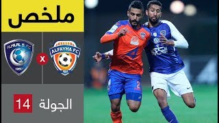 ملخص مباراة الفيحاء والهلال في الجولة 14 من الدوري السعودي للمحترفين