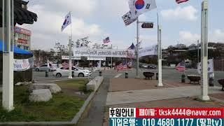 79회))반중친미,한미자유연합&땅끄tv집회!!