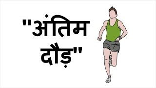 अंतिम दौड़ The Final Race Animated Motivational Stories for Students in Hindi - Motivational Story