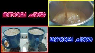 Masala tea kerala style | മസാല ചായ  | Masala tea in malayalam