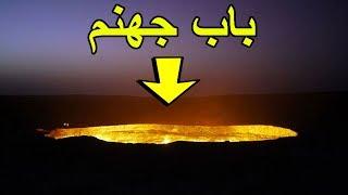 7 ثقوب مرعبة على سطح الأرض لن تصدق أنها موجودة بالفعل..!!