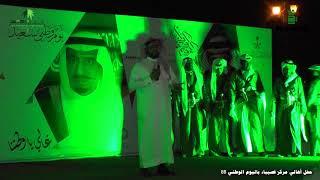 حفل أهالي مركز قصيباء باليوم الوطني الثامن والثمانون 1440هـ