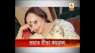 Bengali actress Rita Koiral passed away