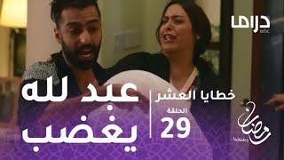 الخطايا العشر - الحلقة 29 -عبد لله يحرق منزل والده منعم