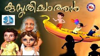 കുസൃതിച്ചാത്തന് 3D | KUSRUTHICHATHAN 3D | Full Length Animation Movie | Malayalam