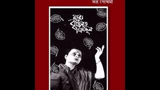 Jara brishti te bhijey chhilo - Bijoylakshmi Barman