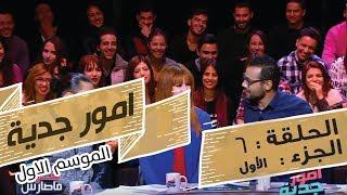 Omour Jedia S01 Episode 06 13-12-2016 Partie 01