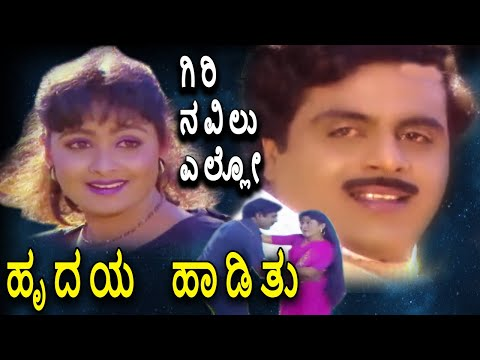 Xxx Mp4 Hrudaya Hadithu Kannada Movie Songs Giri Navilu Ello Ambarish Malashree Bhavya 3gp Sex
