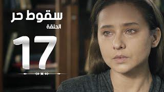 مسلسل سقوط حر - الحلقة 17 ( السابعة عشر ) - بطولة نيللي كريم - Sokoot Hor Series Episode 17
