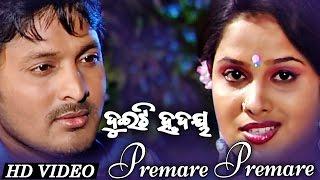 Oriya Love Song | Premare Premare | VIDEO SONG | Duiti Hrudaya | Odia Romanic Songs