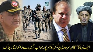 Pakistan Army gives befitting reply to Afghan forces | 24 News HD