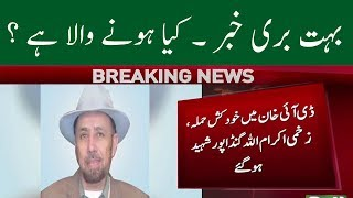 PTI candidate Ikramullah Gandapur Is no More With Us