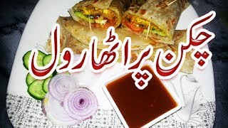 How To Make Chicken Paratha Roll Recipe Pakistani At Home Simple In Urdu Video 2017