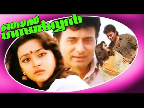 Xxx Mp4 Njan Gandharvan Superhit Malayalam Full Movie Nitish Bharadwaj Suparna Anand 3gp Sex