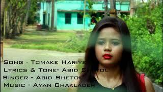 Tomate Hariye Jai   Ayan   Triparna   Avik   Hridoy   Heart Touching Musical Video 2017   Bengali