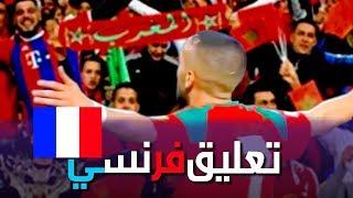 أهداف مباراة المغرب و صربيا 2-1  تعليق فرنسي