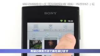 ソニー Android搭載ウォークマン NW-Z1000シリーズの基本的な使い方