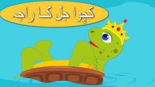 Kachua Jal Ka Raja Hai   کچوا جل کا راجہ    Urdu Nursery Rhyme Collection for Kids