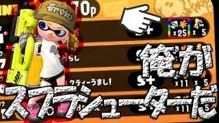 【スプラトゥーン2】ガハハ!俺がスプラシューターだ!ガハハ!