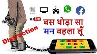 बस थोड़ा सा  मन बहला लूँ | Distraction | Motivational video in hindi