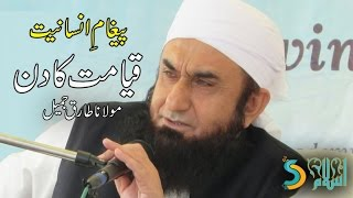 Maulana Tariq Jameel - Qayamat Ka Din | Paigham e Insaniyat Vol #1