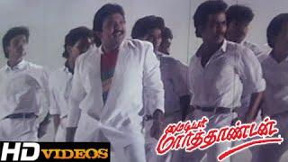 Paakku Vethala... Tamil Movie Songs - My Dear Marthandan [HD]