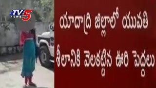 Man Arrested  For Virginity Test To His Lover | Yadagirigutta | Telugu News | TV5 News