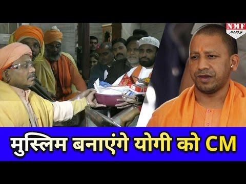 BJP अल्पसंख्यक मोर्चे ने Yogi Adityanath को CM बनाने के लिए मांगी मन्नत