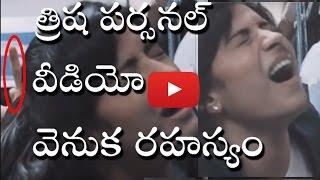 త్రిష పర్సనల్ వీడియో వెనుక అసలు రహస్యం బయటకొచ్చేసింది !| Trisha Personal Video !|Trisha Leaked Video