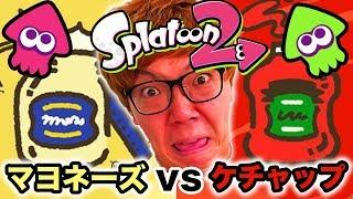 【スプラトゥーン2】初フェスにてブチギレ大発狂…マヨネーズ vs ケチャップ!【ヒカキンゲームズ】