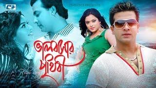 Valobeshar Prithibi | Andrew Kishore | Baby Najini | Bangla Movie Song | FULL HD