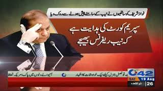 Nawaz Sharif colleagues stopped to appear in front of NAB