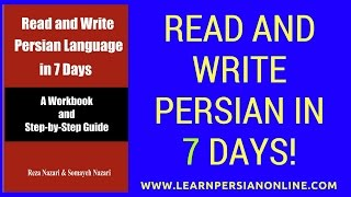 Read and Write Persian Language in 7 Days: Day 1: Most Common Persian Letters