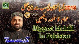 Biggest Mehfil e Naat In Pakistan | Qari Shahid Mahmood New Naats 2017/2018 | Beautiful Naat 2018