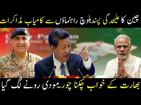 China Is Successful Holding Talks With Baloch Nationalists