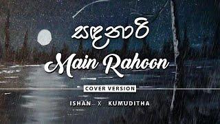 Sandanari/Main Rahoon MASHUP| Ishan Kahandawa, Kumuditha Herath