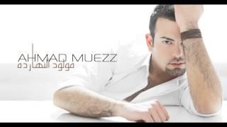 أحمد معز - مولود النهارده (الأغنية كاملة)