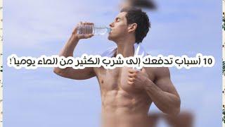 10 أسباب تدفعك إلى شرب الكثير من الماء يومياً!