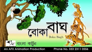 Boka Bagh | বোকা বাঘ | Thakurmar Jhuli | Fairy Tales
