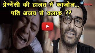 SHOCKING: प्रेग्नेंट काजोल की ये हालत, पति अजय ने की गंदी हरकत, तलाक की खबर..? |KAJOL-AJAY DIVORCE??