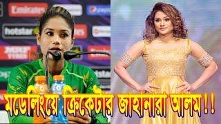 Ramp model Jahanara Alam!!  Bangladeshi women Cricket Captain Jahanara Alam as a Ramp model!!