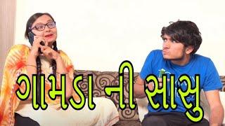લગ્ન પછી ગામડા ની સાસુ માં ની વાતું || Dhaval domadiya