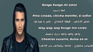 L'algérino Banderas lyrics paroles traduction en arabe مترجمة للعربية