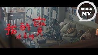 ELLA陳嘉樺 [  我的寶 My Baby ] Official Music Video